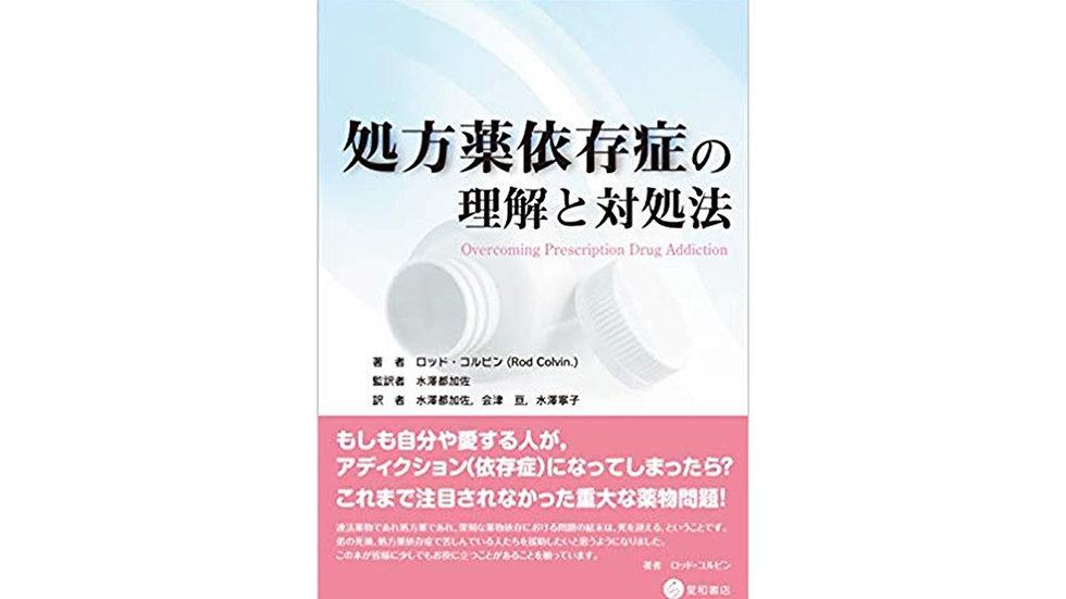 【書店等在庫あり】     処方薬依存症の理解と対処法