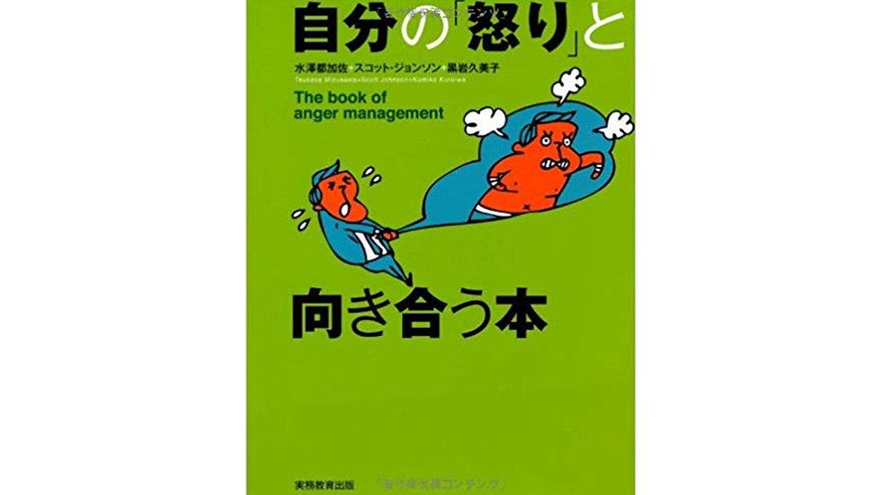 【書店等在庫あり】     自分の「怒り」と向き合う本