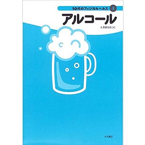 10代のフィジカルヘルス(4)アルコール