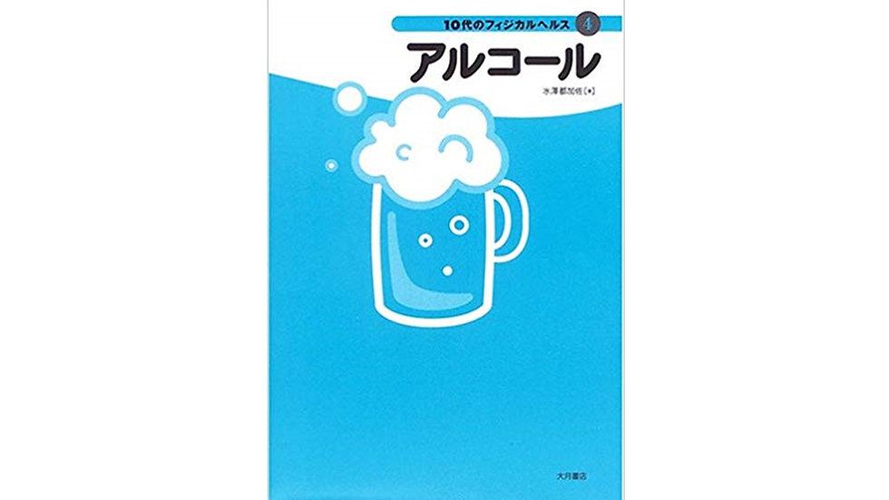 【書店等在庫あり】     10代のフィジカルヘルス(4)アルコール