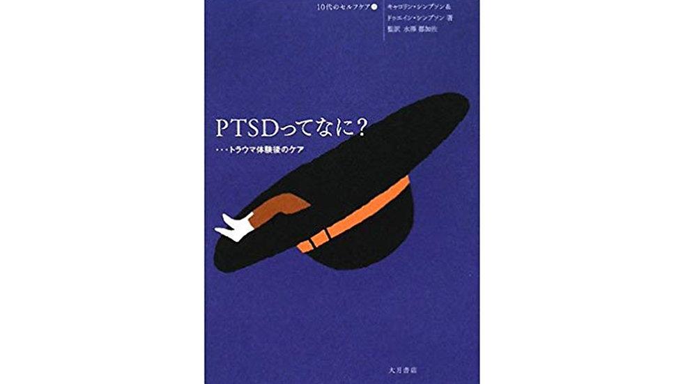 【書店等在庫あり】     PTSDってなに?