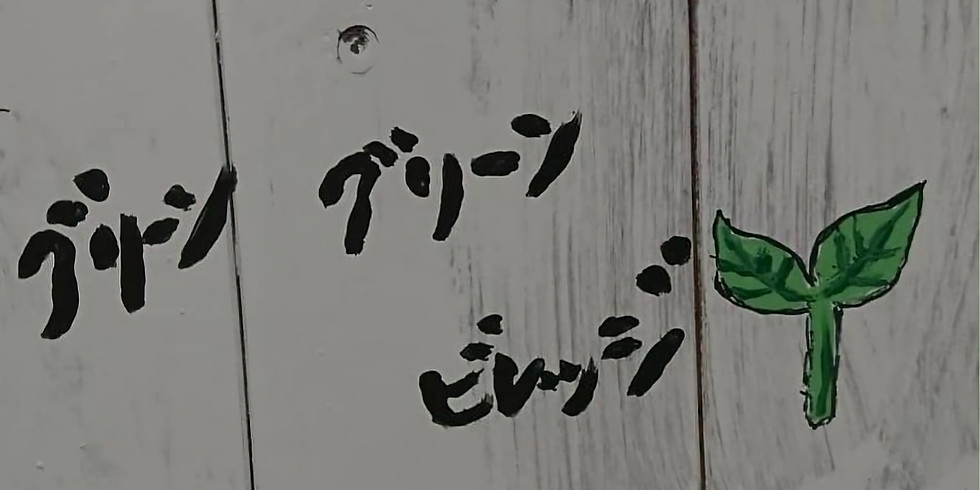 小久保淳平×圭帆 夏祭り@グリーングリーンビレッジ