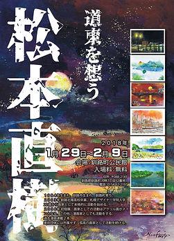 松本直樹 道東を想う 個展ポスター