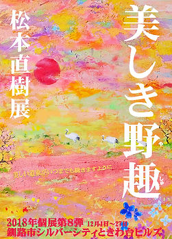 美しき野趣会場用ポスター600px.jpg