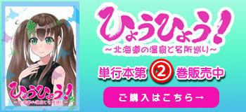 単行本宣伝バナー第2巻350_160.jpg