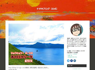 ナオキブログトップ20190119.JPG