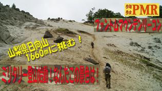 ファントムマウンテンリーコン!ミリタリー登山始動! 山頂に砂浜!? 標高1600mで砂丘にアタック!