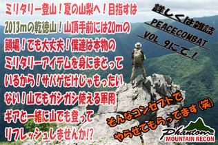 ミリタリー登山! 2031mの岩山「乾徳山編」スタート!