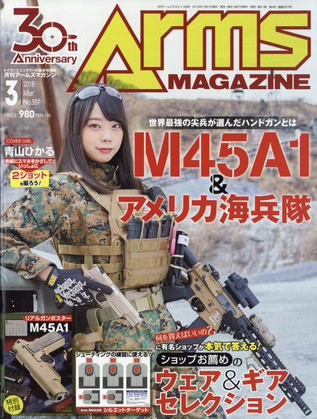 雑誌掲載情報!アームズマガジン3月号に横田店が載りました!