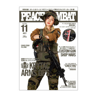 雑誌「PEACECOMBAT Vol27」発売中!