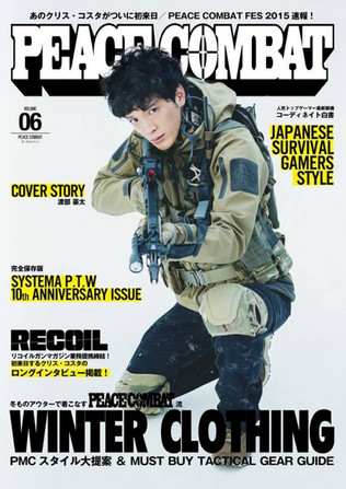 PEACE COMBAT Vol.6 発売!