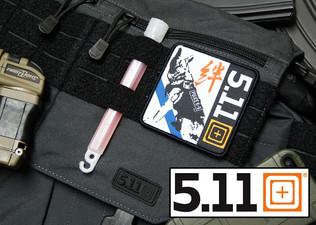 5.11の絆ワッペンプレゼントキャンペーン!