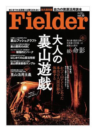 雑誌掲載情報!Fielder vol39に裏山探索コーデを掲載して頂きました!