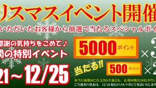 最大5000円分の割引ポイントプレゼント!クリスマスキャンペーン実施中!