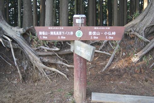 ミリ足り登山6−22.JPG