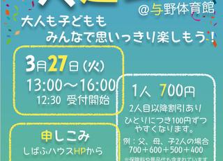 【イベント】しばふ大運動会