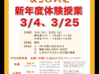【キッズクラブ】新年度無料体験授業