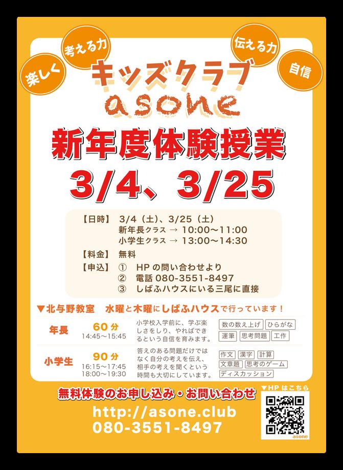 【新年度無料体験授業】@しばふハウス