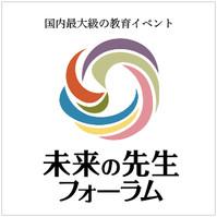 【イベント】勝手に未来の先生フォーラム交流会(延長戦)