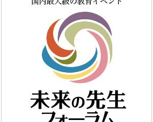 【イベント】未来の先生フォーラム