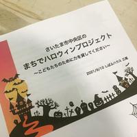 【イベント】まちでハロウィン準備中!!