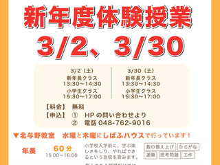 【asone】体験授業のお知らせ