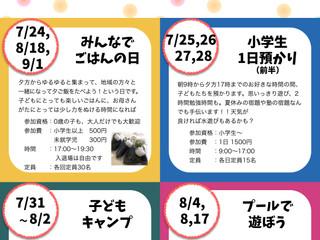 【イベント】夏のイベント!