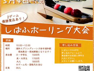【イベント】しばふボーリング大会