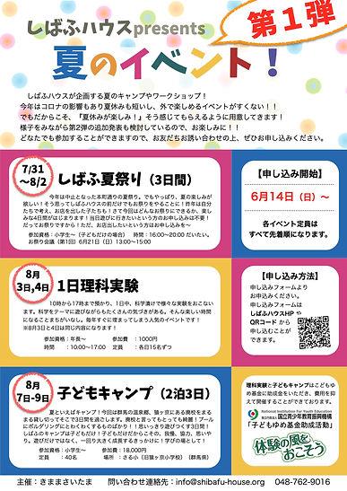 しばふ夏企画 2.jpg
