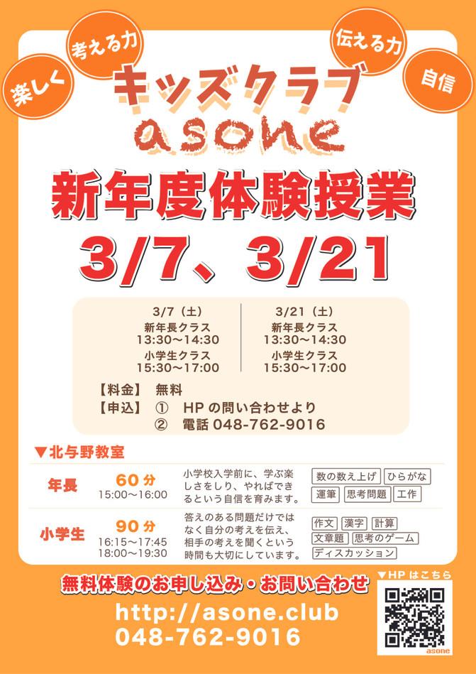 【イベント】2020年度無料体験授業