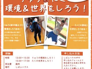 【イベント】りゅう&たくの環境と世界をしろう!