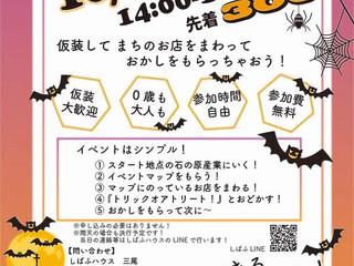 【イベント】ハロウィンイベント