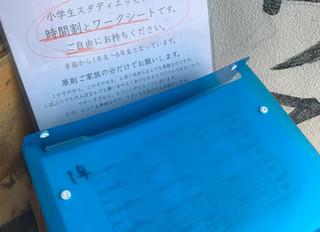 【お知らせ】スタディエッセンスのワークシート無料配布
