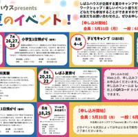 【イベント】夏のイベント
