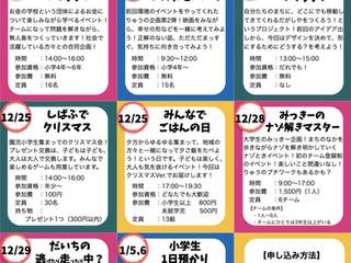 【イベント】冬のイベント