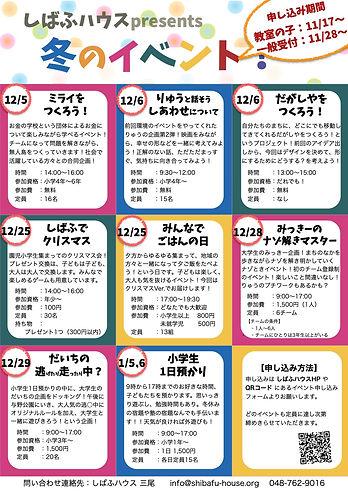 しばふ冬企画2020.jpg