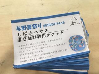 【イベント】与野夏祭り