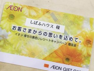 【お知らせ】黄色いレシート上期