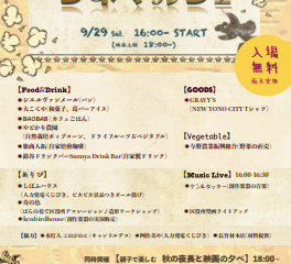 【イベント】映画の夕べ@区役所前 出店