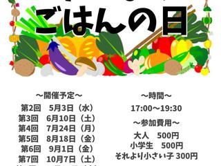 【イベント】みんなでごはんの日(みお)