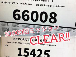 【イベント】なわとびチャレンジ