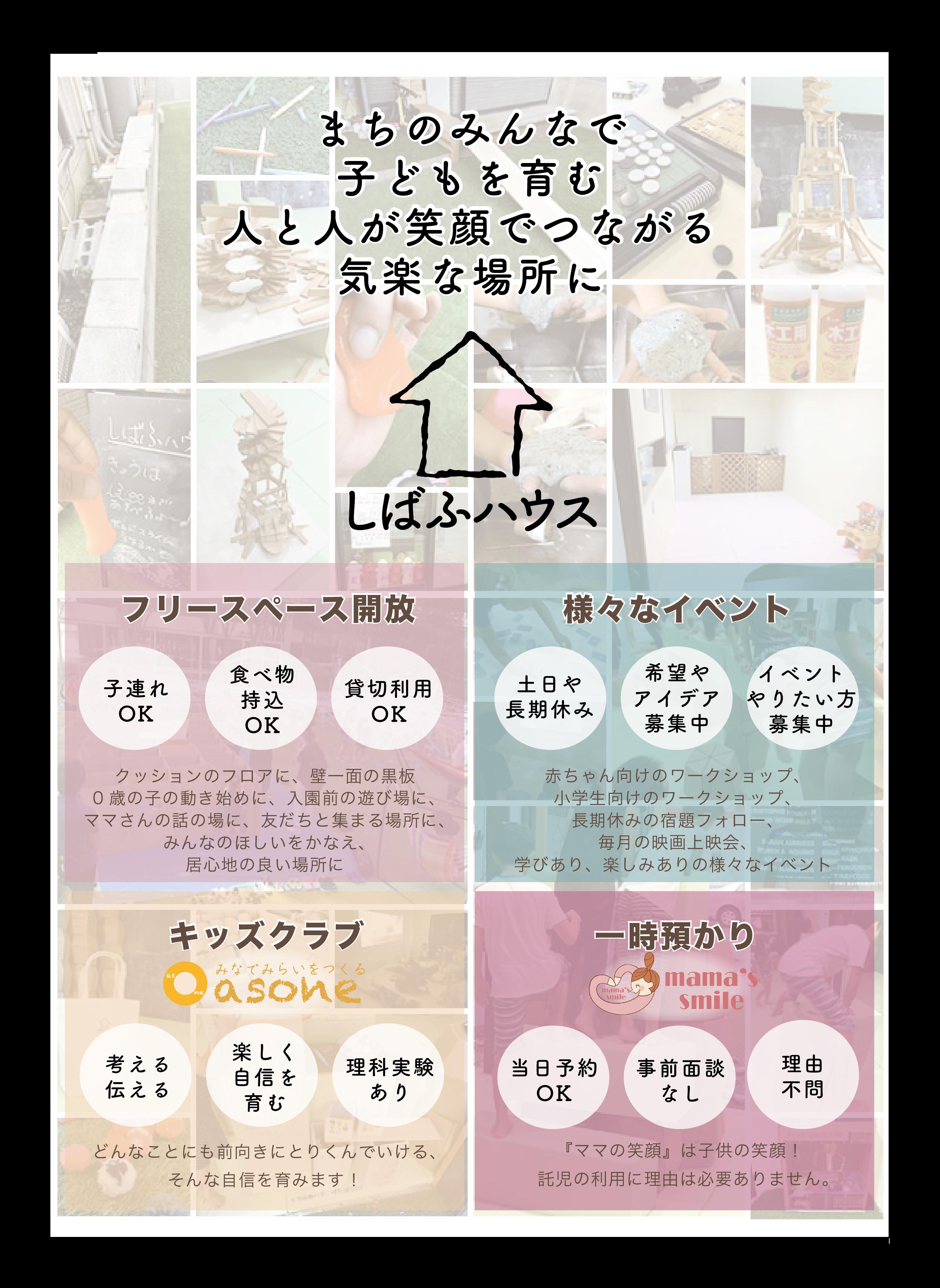 201610しばふハウス表