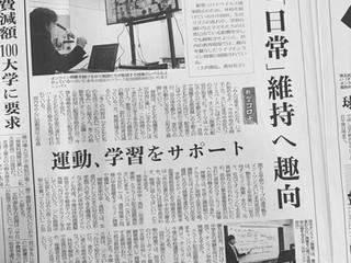 【掲載情報】埼玉新聞に記事にしていただきました。