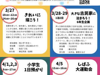 【イベント】春休み企画
