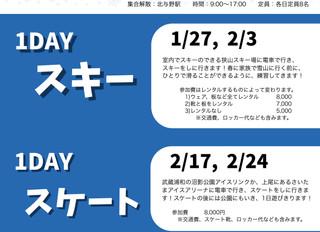 【asone会員優先】1DAYスキー&スケート