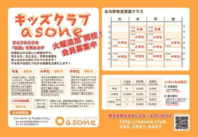 asone2020チラシ表-01.jpg