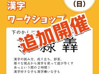 【イベント】漢字ワークショップ追加開催(みお)