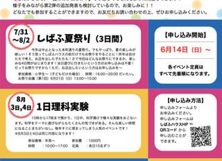 【イベント】しばふの夏イベント(第1弾)