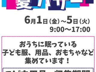 【イベント】子ども用品バザー