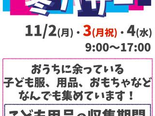 【イベント】しばふの冬バザー